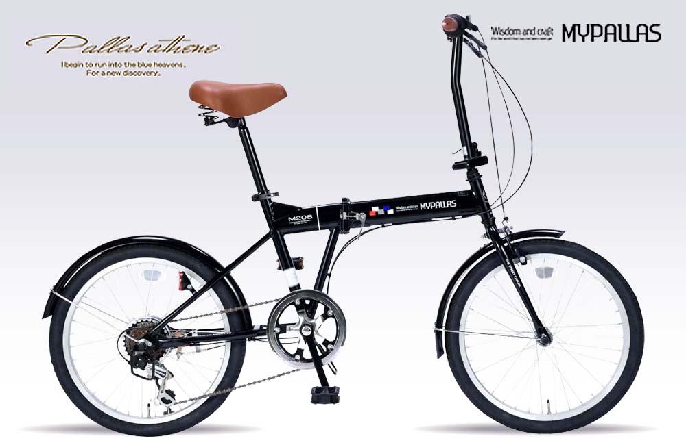 【送料無料】マイパラス 折りたたみ自転車20インチ・6段ギア付きM-208-BK(ブラック)折畳自転車 シマノ製変速 カジュアル