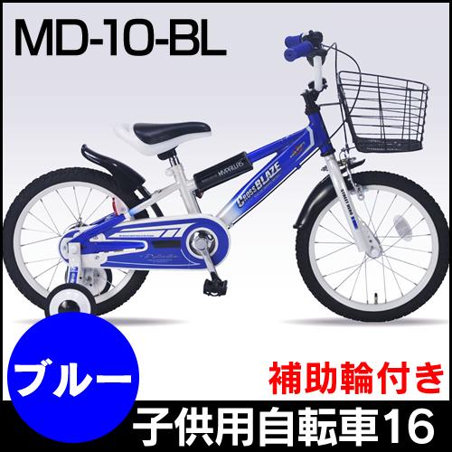 【セール】My Pallas(マイパラス) 16インチ子供用自転車 MD-10 (ブルー) 補助輪 BMXタイプハンドル【送料無料!!】