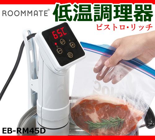 【送料無料】ROOMMATE 低温調理器ビストロ・リッチ EB-RM45D簡単 ローストビーフ ローストポーク 鳥ハム オイルサーディン 煮豚 おいしい 簡単調理器
