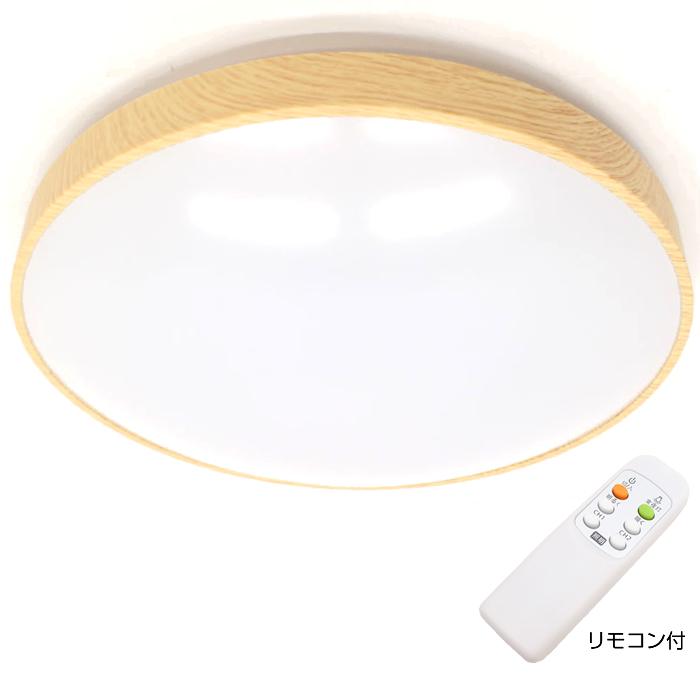 ウッドフレーム付LEDシーリングライト6畳用 3200lmsonilux HLCL-003(ナチュラル)節電 省エネ リモコン付 モダン ナチュラル おしゃれシンプル 木目調 調光 常夜灯 ヒロコーポレーション