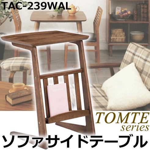 【送料無料】ソファサイドテーブル【ウォールナット】Tomte(トムテ)ローテーブル TAC-239WAL 東谷