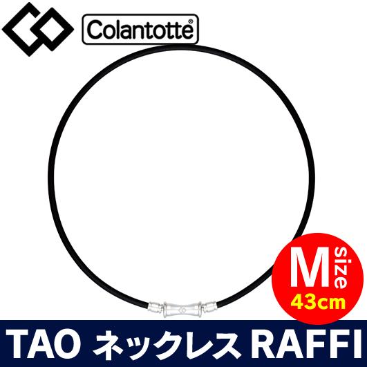 コラントッテ(Colantotte) TAOネックレス RAFFI(ブラック)【Mサイズ43cm】首・肩の血行改善、首のコリ・肩コリに効く磁気【送料無料】