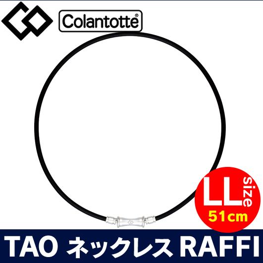 コラントッテ(Colantotte) TAOネックレス RAFFI(ブラック)【LLサイズ51cm】首・肩の血行改善、首のコリ・肩コリに効く磁気【送料無料】