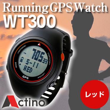 【送料無料】ランニングGPSウォッチ Actino(アクティノ) WT300(レッド)走行速度/積算距離/走行距離/走行時間/平均速度/最高速度/時刻表示/カロリー計算/ジョギング/ランナー/マラソン