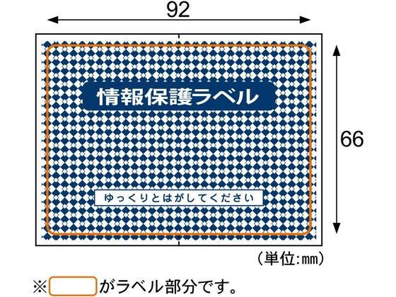ヒサゴ/情報保護ラベル貼り直しOKタイプはがき1/2/JLB002