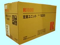 リコー/タイプ8200 定着ユニット