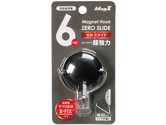 税込3000円以上で送料無料 ブランド激安セール会場 マグエックス 新品未使用 マグネットフック ゼロスライド 黒 M MZR-6K