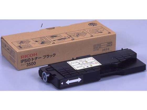 リコー/IPSIOトナータイプ3500 ブラック/509526