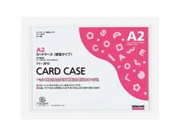 コクヨ/ハードカードケース(硬質) 再生PET A2 20枚/クケ-3012【ココデカウ】