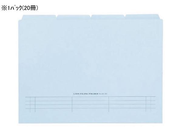 【納期約3日】【税込2500円以上で送料無料】 ライオン事務器/4カットフォルダー B4 水 20冊(1~4山×5セット)