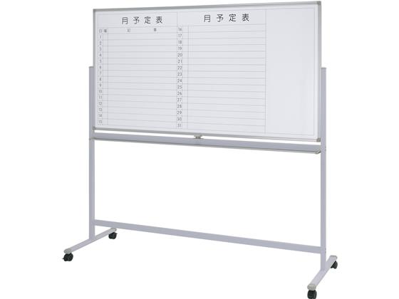 両面スチールホワイトボード/無地+月予定/W1800/WS-1890-F