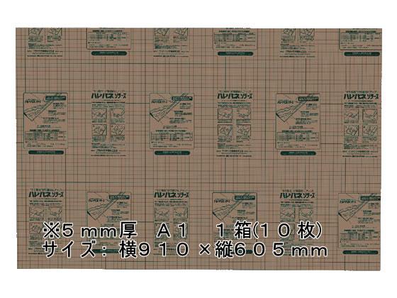 プラチナ/ハレパネ ソラーズ A1判 5mm厚 10枚/AA1-5-1800SR【ココデカウ】