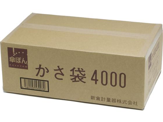 新倉計量器/傘ぽん 長傘専用 かさ袋 4000枚【ココデカウ】