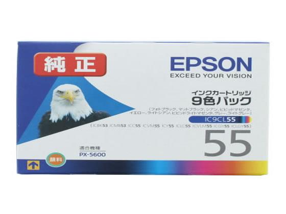 エプソン/IC9CL55/9色パック