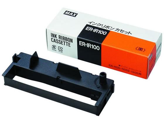 マックス/タイムレコーダー用インクリボンカセット/ER-IR100
