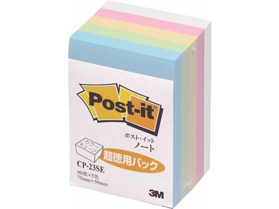 税込3000円以上で送料無料 3M ポスト イット CP-23SE 新色追加 エコノミーシリーズ 激安通販販売 450枚 パステル5色