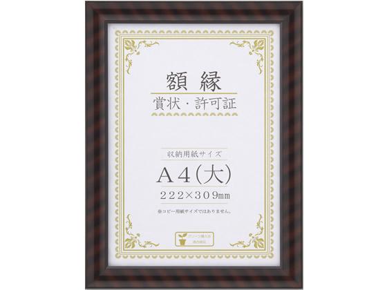 大仙/賞状額金ラック-R/A4(大)