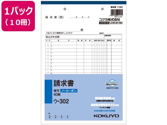 税込3000円以上で送料無料 コクヨ 請求書 10冊 ウ-302 正規逆輸入品 日本製