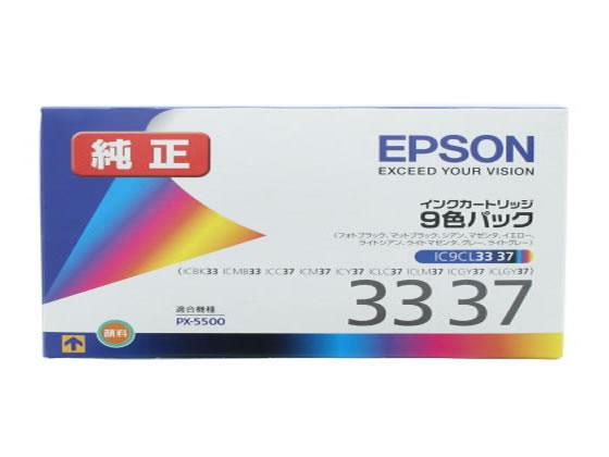 エプソン/インクカートリッジ 9色セット/IC9CL3337
