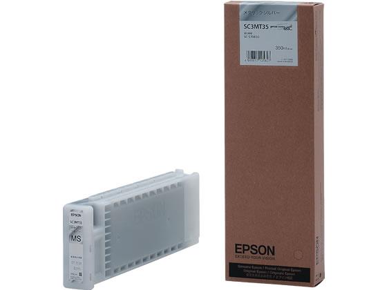 エプソン/インクカートリッジ メタリックシルバー/SC3MT35