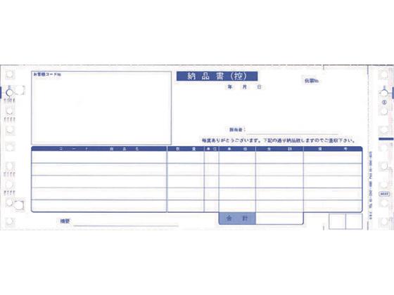 OBC/納品書 1000枚/4037