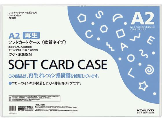 コクヨ/ソフトカードケース(軟質) 再生 A2 20枚/クケ-3062N