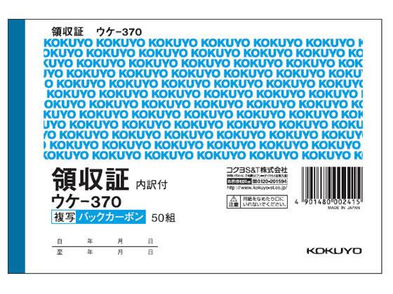 【税込3000円以上で送料無料】 コクヨ/BC複写領収証(スポットタイプ)/ウケ-370