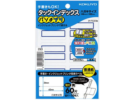 税込3000円以上で送料無料 休日 コクヨ タックインデックス パソプリ 青 特大 爆売り タ-PC23B