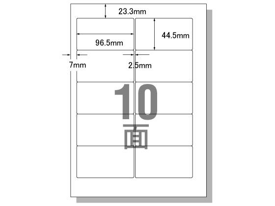 エーワン/PC&ワープロラベルRupoタイプ A4 10面 500枚/28722