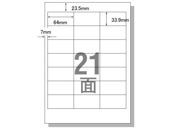 エーワン/PC&ワープロラベルRupoタイプ A4 21面 500枚/28733