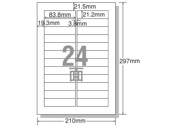 エーワン/レーザー用ラベル A4 24面 四辺余白角丸500枚/31150