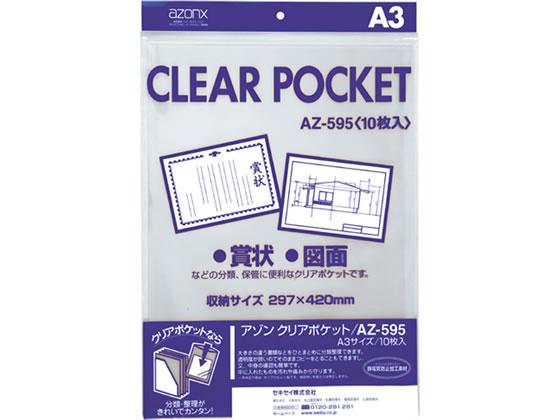 税込3000円以上で送料無料 セキセイ クリアポケット 値下げ 100枚 高品質新品 A3 AZ-595