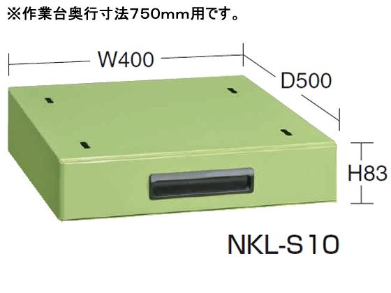 サカエ/作業台用オプションキャビネット1段D750用グリーン/NKL-S10B【ココデカウ】