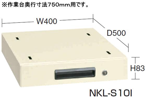 サカエ/作業台用オプションキャビネット1段D750用アイボリー/NKL-S10IB【ココデカウ】