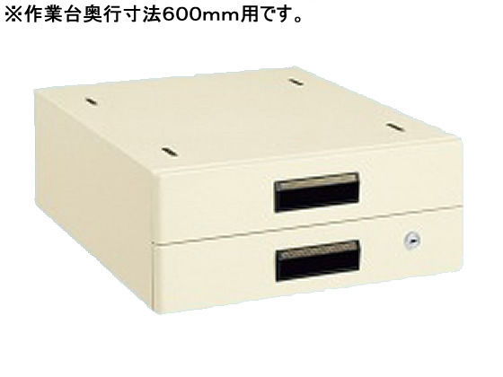 サカエ/作業台用オプションキャビネット2段D600用アイボリー/NKL-S20IA, 天然石ジュエリーハッピーエイト:0df1c22a --- officewill.xsrv.jp