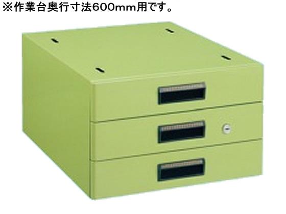 サカエ/作業台用オプションキャビネット3段D600用グリーン/NKL-S30A