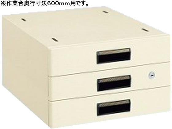 サカエ/作業台用オプションキャビネット3段D600用アイボリー/NKL-S30IA, PDスキークラブ365:8d201e81 --- officewill.xsrv.jp
