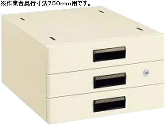 サカエ/作業台用オプションキャビネット3段D750用アイボリー/NKL-S30IB