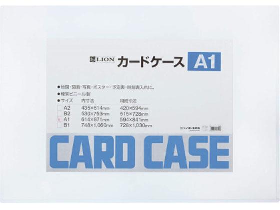 即納送料無料 送料無料 スーパーセール期間中ポイント10倍 ライオン事務器 ハードカードケース 262-10 特売 A1 塩化ビニール 硬質