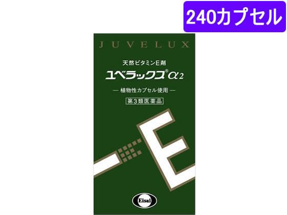 【第3類医薬品】薬)エーザイ/ユベラックスα2 240カプセル