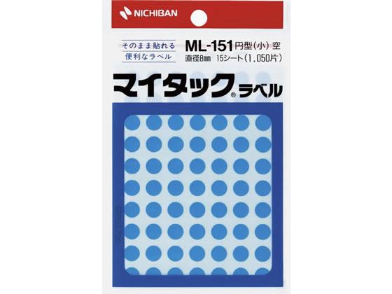高級品 税込3000円以上で送料無料 休日 ニチバン マイタックラベル円型空 ML-15116 直径8mm70片×15シート