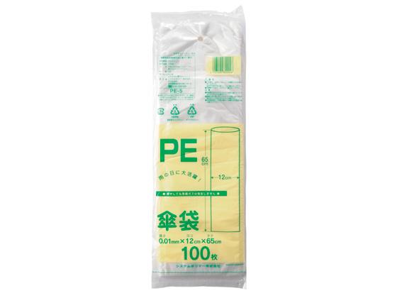 セール特別価格 税込3000円以上で送料無料 システムポリマー 傘袋 100枚 PE-5 2020春夏新作