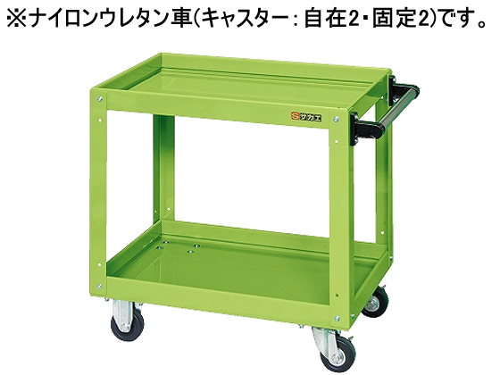 サカエ/ニューCSスーパーワゴンW600 グリーン/CSWA-606NU【ココデカウ】, カーヴィンダイレクト:dda48f7e --- officewill.xsrv.jp