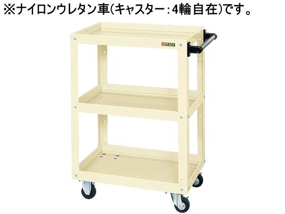 サカエ/ニューCSスーパーワゴンW600アイボリー/CSWA-608JNUI【ココデカウ】, パーティードレス通販Smile Orchid:8cbed520 --- officewill.xsrv.jp