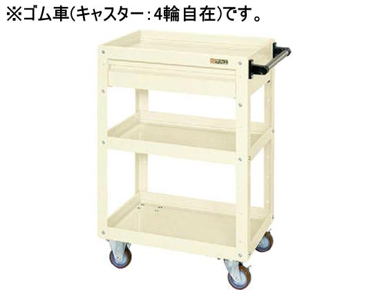 サカエ/ニューCSスーパーワゴンW600 引出付 アイボリー/CSWA-608CJI