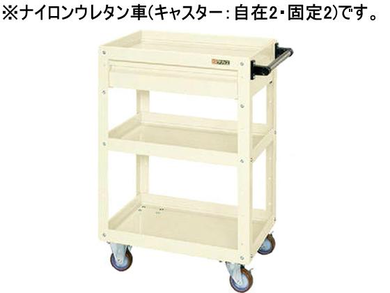 サカエ/ニューCSスーパーワゴンW600 引出付 アイボリー/CSWA-608CNUI
