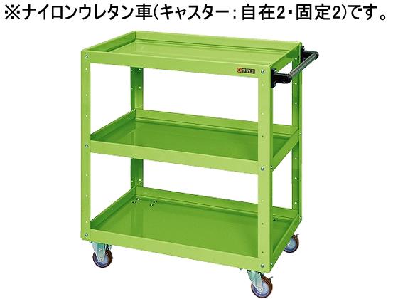 サカエ/ニューCSスーパーワゴンW750 グリーン/CSWA-758NU