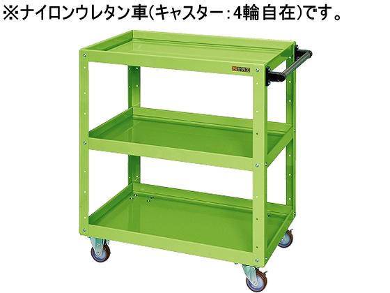 サカエ/ニューCSスーパーワゴンW750 グリーン/CSWA-758JNU【ココデカウ】