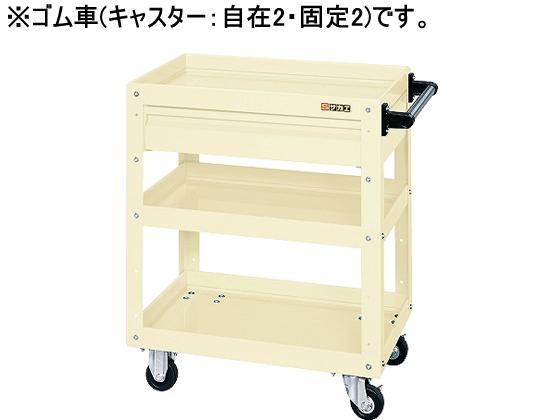 サカエ/ニューCSスーパーワゴンW600 引出付 アイボリー/CSWA-607CI