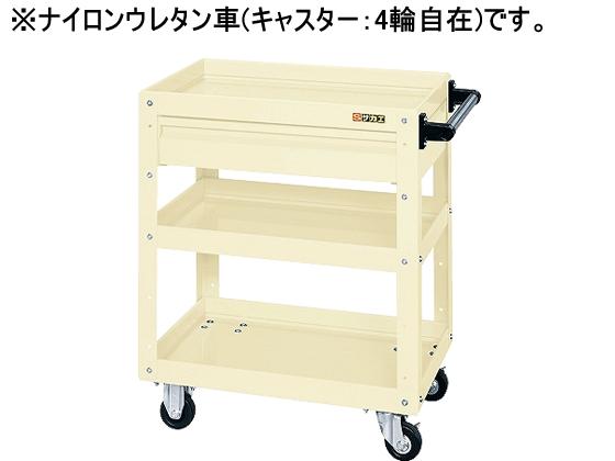 サカエ/ニューCSスーパーワゴンW600 引出付 アイボリ-/CSWA-607CJNUI